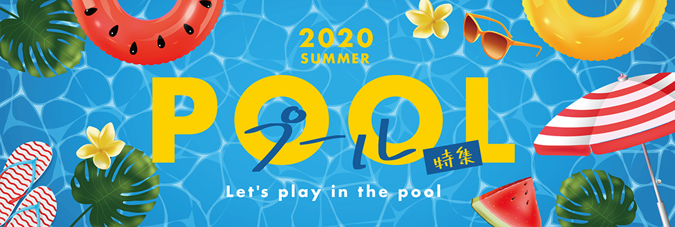 2020 SUMMER POOL プール特集 Let's play in the pool
